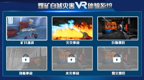 煤矿五大自然灾害VR体验系统